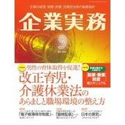 企業実務 2021年9月号(日本実業出版社) [電子書籍]