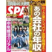 SPA!(スパ) 2021年8/31・9/7合併号(扶桑社) [電子書籍]
