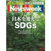 ニューズウィーク日本版 2021年8/31号(CCCメディアハウス) [電子書籍]
