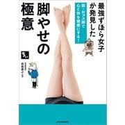 最強ずぼら女子が発見した脚やせの極意 脱・おブス脚で心と体を健康にする!(KADOKAWA) [電子書籍]
