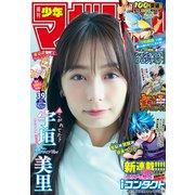 週刊少年マガジン 2021年39号(2021年8月25日発売)(講談社) [電子書籍]