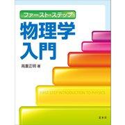 ファースト・ステップ 物理学入門(裳華房) [電子書籍]