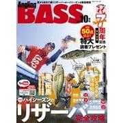 Angling BASS 2021年10月号(コスミック出版) [電子書籍]
