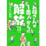 お母さんが1番!からの解放 「固定観念」と「思い込み」を捨てる!!(KADOKAWA) [電子書籍]