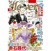 月刊flowers 2021年10月号(2021年8月27日発売)(小学館) [電子書籍]