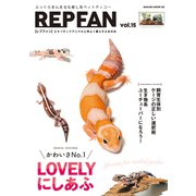 REPFAN vol.15(笠倉出版社) [電子書籍]