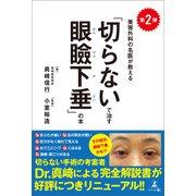 第2弾 美容外科の名医が教える「切らないで治す眼瞼下垂」の本(幻冬舎) [電子書籍]