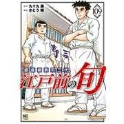 江戸前の旬(109)(日本文芸社) [電子書籍]