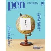 Pen(ペン) 2021年10月号(CCCメディアハウス) [電子書籍]