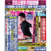 週刊女性セブン 2021年9/9号(小学館) [電子書籍]