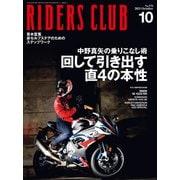 RIDERS CLUB 2021年10月号 No.570(実業之日本社) [電子書籍]