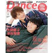 Dance SQUARE(ダンススクエア) vol.45(日之出出版) [電子書籍]