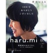 haru_mi(ハルミ) 2021年10月号(扶桑社) [電子書籍]