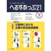 へるすあっぷ21 №443(法研) [電子書籍]