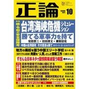 月刊正論2021年10月号(日本工業新聞社) [電子書籍]