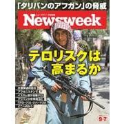ニューズウィーク日本版 2021年9/7号(CCCメディアハウス) [電子書籍]