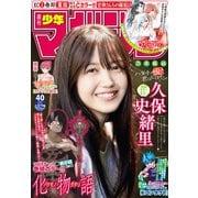 週刊少年マガジン 2021年40号(2021年9月1日発売)(講談社) [電子書籍]