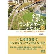 緑のランドスケープデザイン(改訂2版) 正しい植栽計画に基づく景観設計―(オーム社) [電子書籍]
