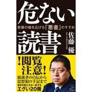 危ない読書(SBクリエイティブ) [電子書籍]