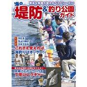 海の堤防&釣り公園ガイド(コスミック出版) [電子書籍]