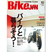 BikeJIN/培倶人 2021年10月号 Vol.224(実業之日本社) [電子書籍]