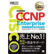 シスコ技術者認定教科書 CCNP Enterprise 完全合格テキスト&問題集 (対応試験)コンセントレーション試験 ENARSI(300-410)(翔泳社) [電子書籍]