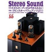 StereoSound(ステレオサウンド) No.220(ステレオサウンド) [電子書籍]