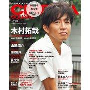 CINEMA SQUARE(シネマスクエア) vol.129(日之出出版) [電子書籍]