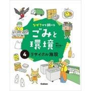 (4)リサイクル施設(学研) [電子書籍]