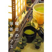 月曜日の抹茶カフェ(宝島社) [電子書籍]