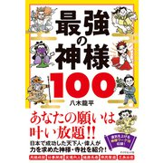 最強の神様100(ダイヤモンド社) [電子書籍]