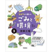 (3)清掃工場(学研) [電子書籍]