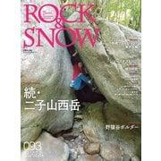 ROCK & SNOW 093(山と溪谷社) [電子書籍]