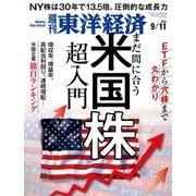 週刊東洋経済 2021/9/11号(東洋経済新報社) [電子書籍]