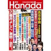 月刊Hanada 2021年10月号(飛鳥新社) [電子書籍]