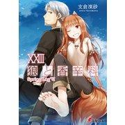 狼と香辛料XXIII Spring LogVI(KADOKAWA) [電子書籍]