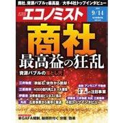 エコノミスト 2021年9/14号(毎日新聞出版) [電子書籍]