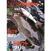 North Angler's(ノースアングラーズ) 2021年10月号(つり人社) [電子書籍]