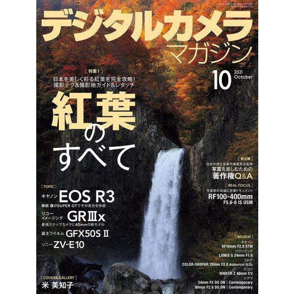 デジタルカメラマガジン 2021年10月号(インプレス) [電子書籍]