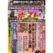 週刊ポスト 2021年9/17・24号(小学館) [電子書籍]