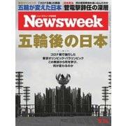 ニューズウィーク日本版 2021年9/14号(CCCメディアハウス) [電子書籍]