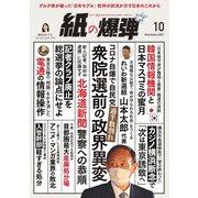 紙の爆弾 2021年10月号(鹿砦社デジタル) [電子書籍]