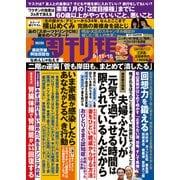 週刊現代 2021年9月11日・18日号(講談社) [電子書籍]