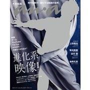 anan (アンアン) 2021年 9月15日号 No.2265 (進化系映像最前線!)(マガジンハウス) [電子書籍]