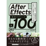 After Effects 演出テクニック100 すぐに役立つ! 動画表現のひきだしが増えるアイデア集(ビー・エヌ・エヌ) [電子書籍]