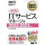 情報処理教科書 ITサービスマネージャ 2022~2023年版(翔泳社) [電子書籍]