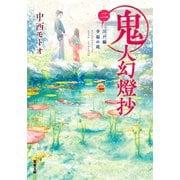 鬼人幻燈抄 : 2 江戸編 幸福の庭(双葉社) [電子書籍]