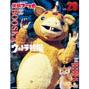 ウルトラ特撮 PERFECT MOOK vol.29 快獣ブースカ/ブースカ! ブースカ!!(講談社) [電子書籍]