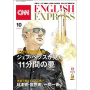 (音声DL付き)CNN ENGLISH EXPRESS 2021年10月号(朝日出版社) [電子書籍]