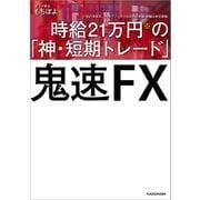 鬼速FX 時給21万円の「神・短期トレード」(KADOKAWA) [電子書籍]